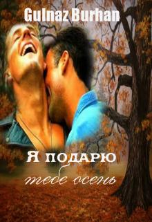 """Книга. """"Я подарю тебе осень"""" читать онлайн"""