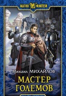 """Книга. """"Мастер големов"""" читать онлайн"""