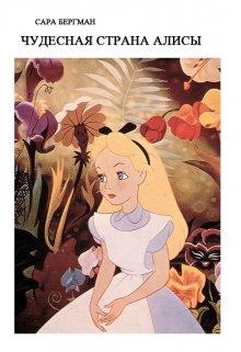 """Книга. """"Чудесная страна Алисы"""" читать онлайн"""