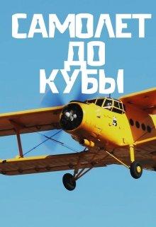 """Книга. """"Самолет до Кубы"""" читать онлайн"""