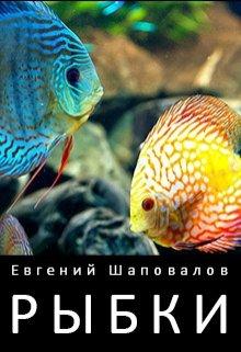 """Книга. """"Рыбки"""" читать онлайн"""