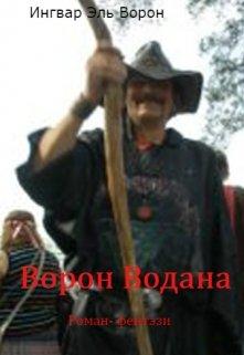 "Книга. ""Ворон Водана"" читать онлайн"
