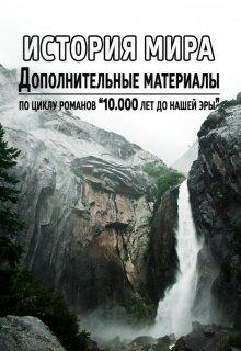 """Книга. """"История мира за 10.000 лет до н.э."""" читать онлайн"""