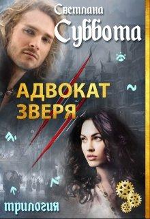 "Книга. ""Адвокат Зверя. Книга 2"" читать онлайн"