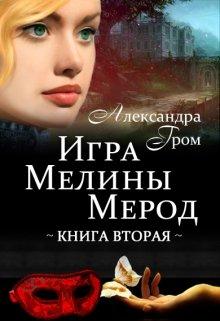 """Книга. """"Игра Мелины Мерод. Книга вторая"""" читать онлайн"""