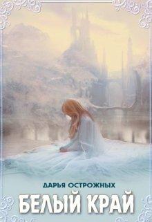 """Книга. """"Белый край"""" читать онлайн"""