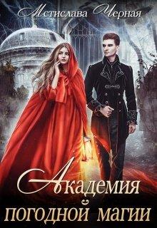 """Книга. """"Академия погодной магии"""" читать онлайн"""