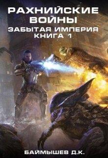 """Книга. """"Рахнийские войны. Забытая империя кн1"""" читать онлайн"""