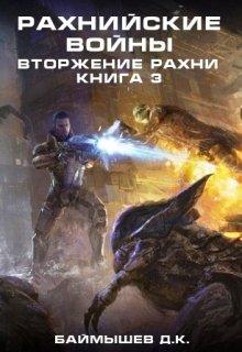 """Книга. """"Рахнийские войны. Вторжение Рахни кн3"""" читать онлайн"""
