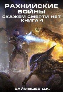 """Книга. """"Рахнийские войны. Скажем смерти нет кн4"""" читать онлайн"""