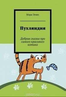 """Книга. """"Пухляндия"""" читать онлайн"""
