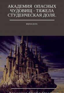 """Книга. """"Академия  Опасных Чудовищ - тяжела студенческая доля. """" читать онлайн"""