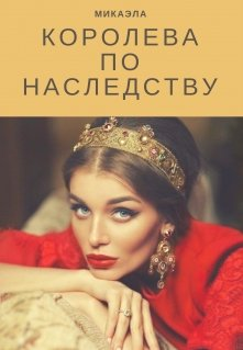 """Книга. """"Королева по наследству """" читать онлайн"""