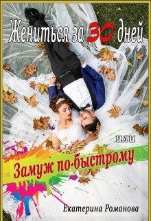 """Книга. """"Жениться за 30 дней, или Замуж по-быстрому"""" читать онлайн"""