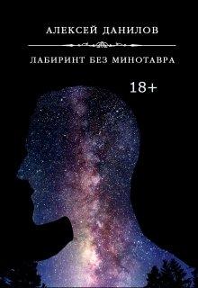 """Книга. """"Лабиринт без Минотавра"""" читать онлайн"""