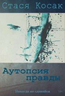 """Книга. """"Аутопсия правды"""" читать онлайн"""
