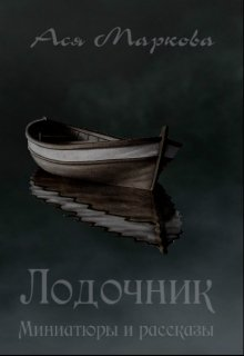 "Книга. ""Лодочник"" читать онлайн"