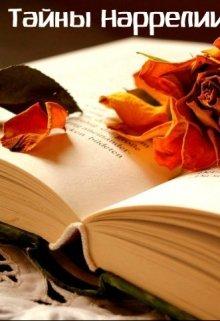"""Книга. """"Тайны Наррелии."""" читать онлайн"""