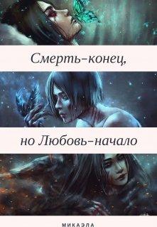 """Книга. """"Смерть-конец, но Любовь-начало"""" читать онлайн"""