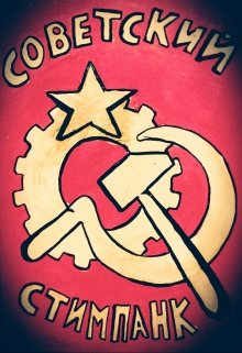 """Книга. """"Советский стимпанк"""" читать онлайн"""