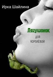 "Книга. ""Лягушонок для Королёвой"" читать онлайн"