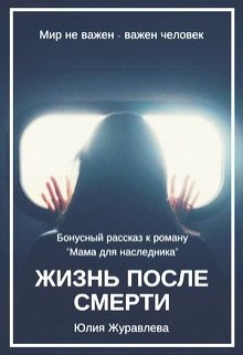 """Книга. """"Жизнь после смерти"""" читать онлайн"""
