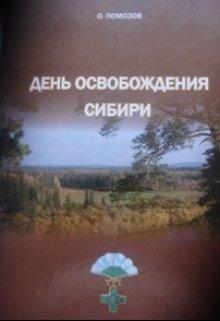 """Книга. """"День Освобождения Сибири"""" читать онлайн"""
