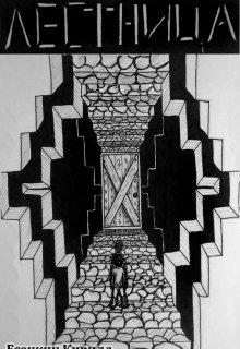 "Книга. ""Лестница"" читать онлайн"