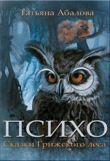 """Книга. """"Психо. Сказки Грижского леса"""" читать онлайн"""