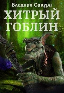 """Книга. """"Хитрый гоблин"""" читать онлайн"""