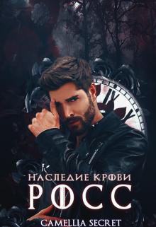 """Книга. """"Наследие Крови. """"Росс"""" Часть Первая"""" читать онлайн"""