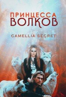 """Книга. """"Принцесса Волков"""" читать онлайн"""