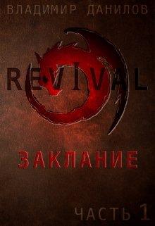 "Книга. ""Revival - Заклание (ч1)"" читать онлайн"