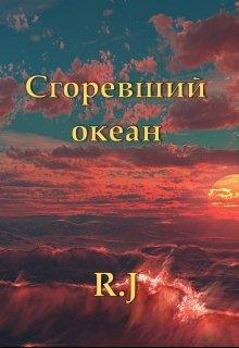 "Книга. ""Сгоревший океан"" читать онлайн"