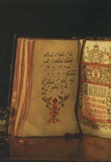 "Книга. ""Лабиринт сказок"" читать онлайн"