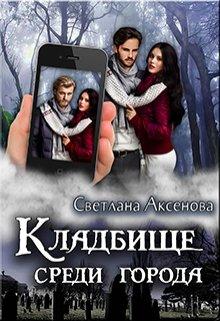 """Книга. """"Кладбище среди города"""" читать онлайн"""