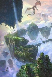 """Книга. """"Планета дрейфующих островов"""" читать онлайн"""