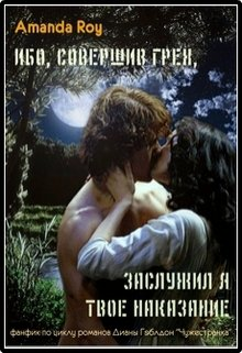"""Книга. """"Ибо, совершив грех, заслужил я Твоё наказание... """" читать онлайн"""