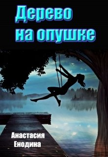 """Книга. """"Дерево на опушке"""" читать онлайн"""