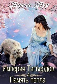 Тереза Тур / Империя Тигвердов#4. Память пепла