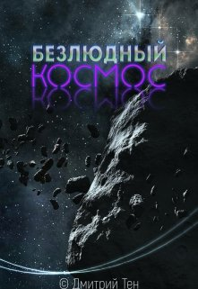 """Книга. """"Безлюдный Космос"""" читать онлайн"""