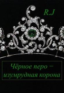 """Книга. """"Чёрное перо−изумрудная корона"""" читать онлайн"""