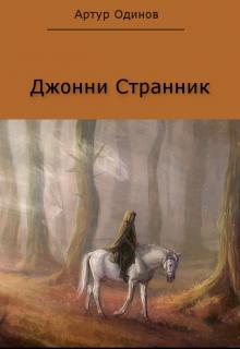 """Книга. """"Джонни Странник"""" читать онлайн"""