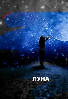 "Книга. ""Луна"" читать онлайн"