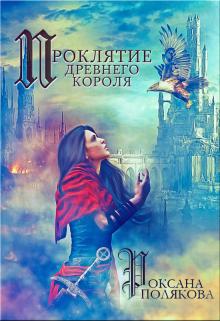 """Книга. """"Проклятие Древнего Короля. Книга 2"""" читать онлайн"""