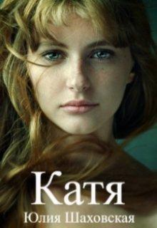 """Книга. """"Катя"""" читать онлайн"""