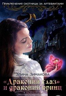 "Книга. ""Иди туда - не знаю куда. ""Драконий глаз"" и драконий принц"" читать онлайн"