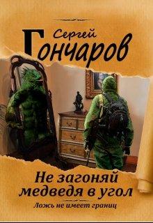 """Книга. """"Не загоняй медведя в угол"""" читать онлайн"""