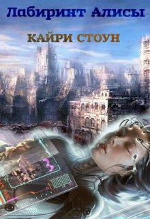 "Книга. ""Лабиринт Алисы"" читать онлайн"