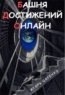 """Книга. """"Башня Достижений Онлайн"""" читать онлайн"""